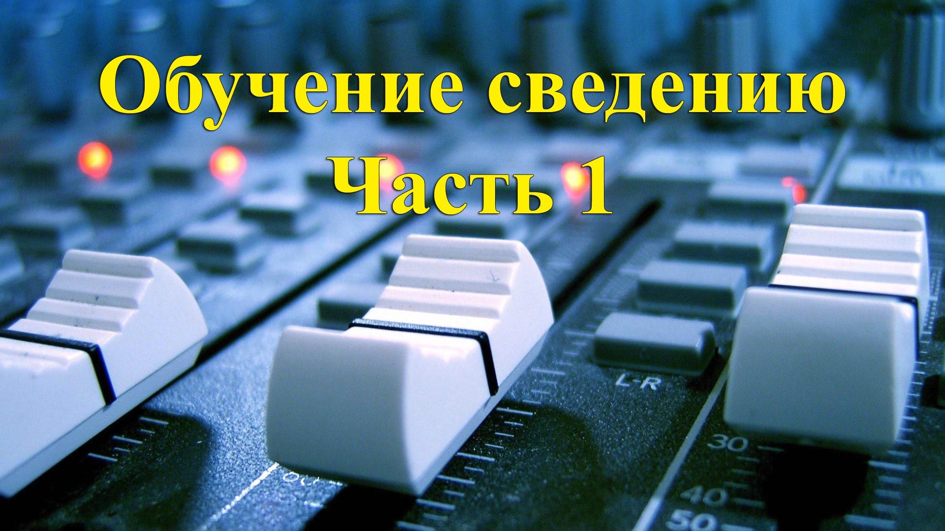 Про сведение и мастеринг   битмейке.ру