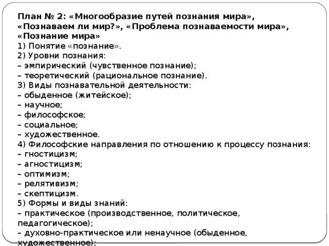 Научное познание | философио.ру