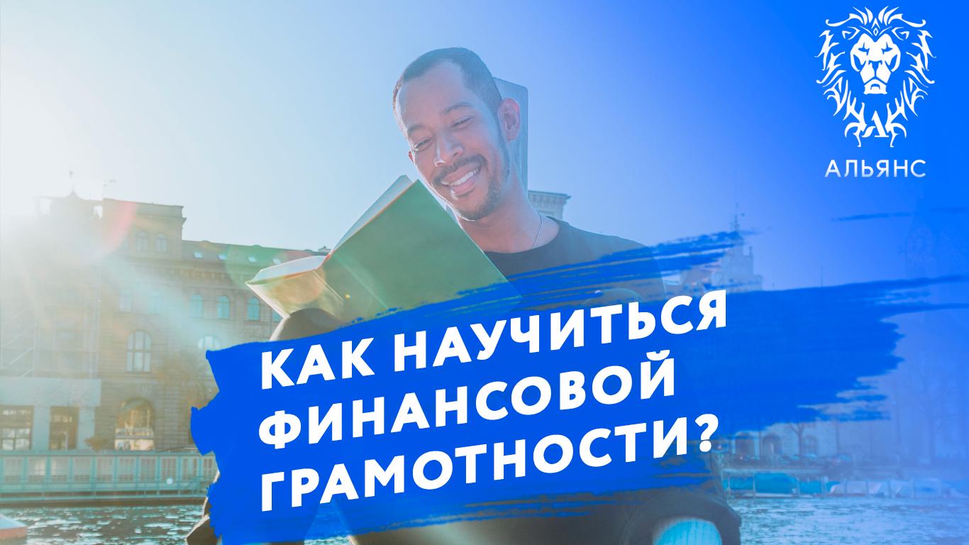 Что такое финансовая грамотность и с чего начать ее повышение? основы финансовой грамотности для начинающих | kadrof.ru