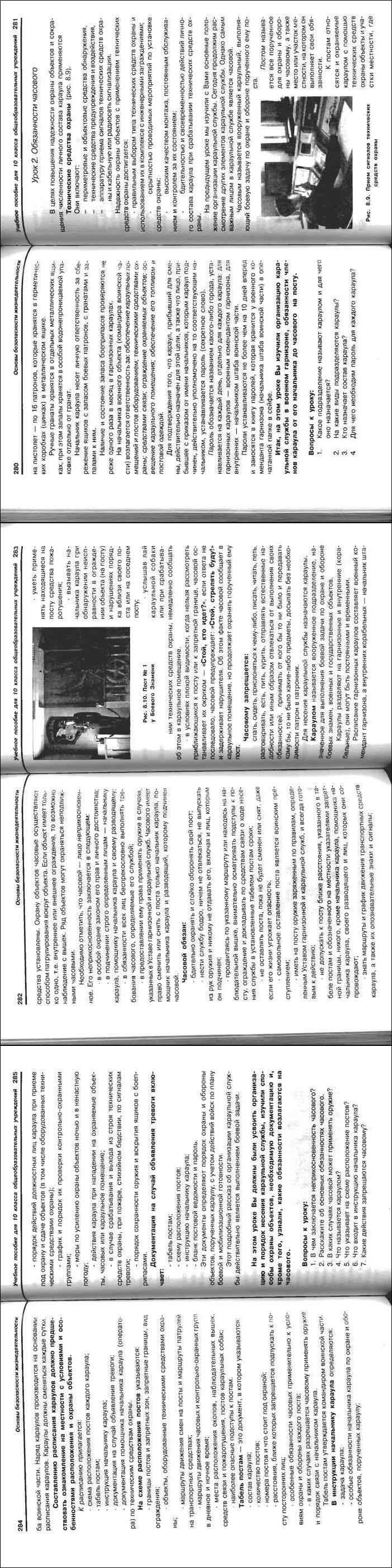 Сутки — википедия. что такое сутки