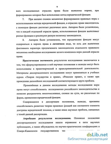 Фикция — что это и что такое фиктивный (брак, договор) | ktonanovenkogo.ru