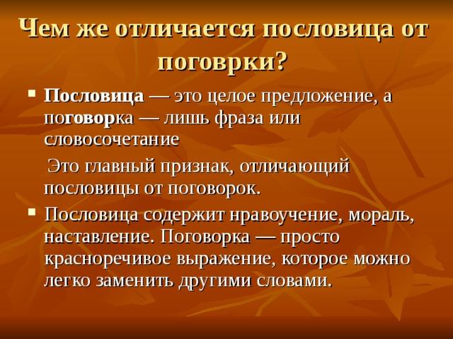 Поговорки - что это такое   ktonanovenkogo.ru