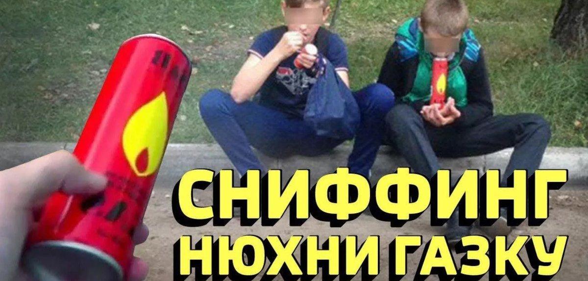 Сниффинг или токсикомания,смертельная зависимость у детей