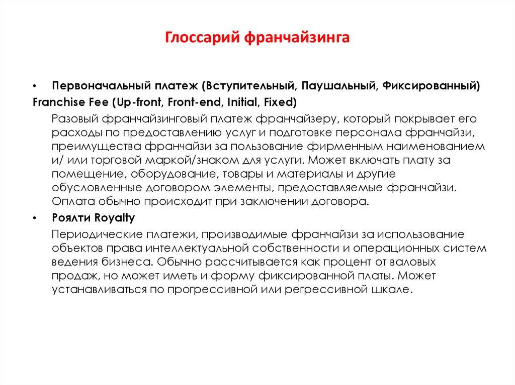 Что такое франшиза: каталог открытых, стоимость франчайзинга для малого бизнеса и успешные примеры россии