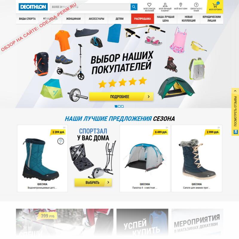 Декатлон Интернет Магазин Официальный Сайт Нижний Новгород