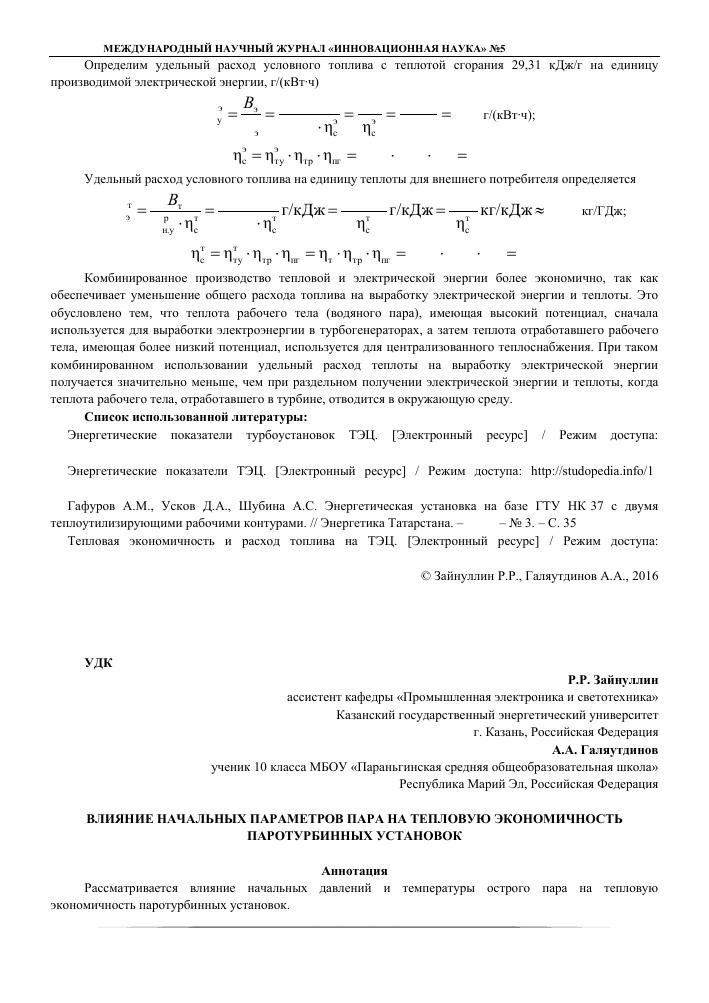 Типы пара | tlv - компания-специалист в области пара (россия)