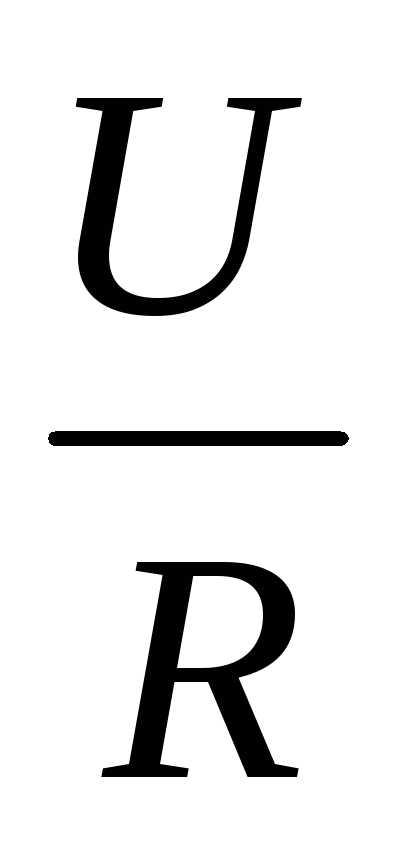 Закон ома для участка цепи и полной цепи: формулы и объяснение