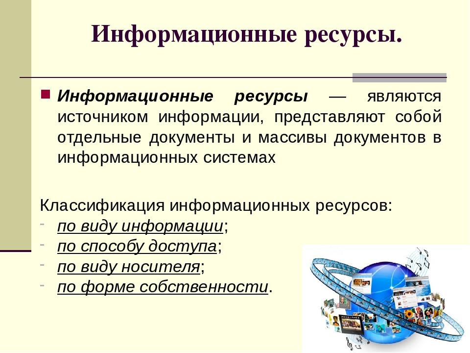 1.3. информационные ресурсы и технологии: информационные ресурсы и технологии