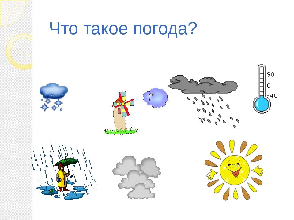 Что представляет собой погода