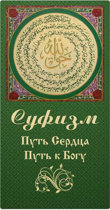 Что такое суфизм  •  arzamas