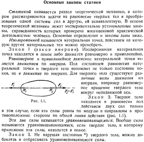 Кинематика, динамика и статика в физике. что это такое?