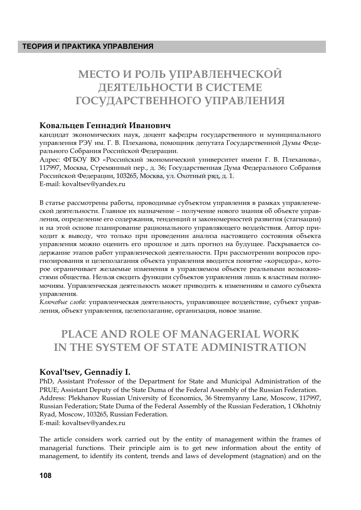 Понятие «субъект управления»