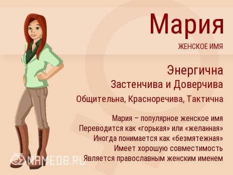 Значение имени марина, его происхождение, характер и судьба человека, формы обращения, совместимость и прочее