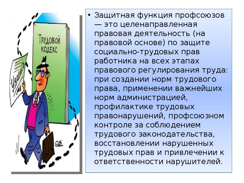 Создается профсоюз: что нужно знать работодателю - kadrovik.org