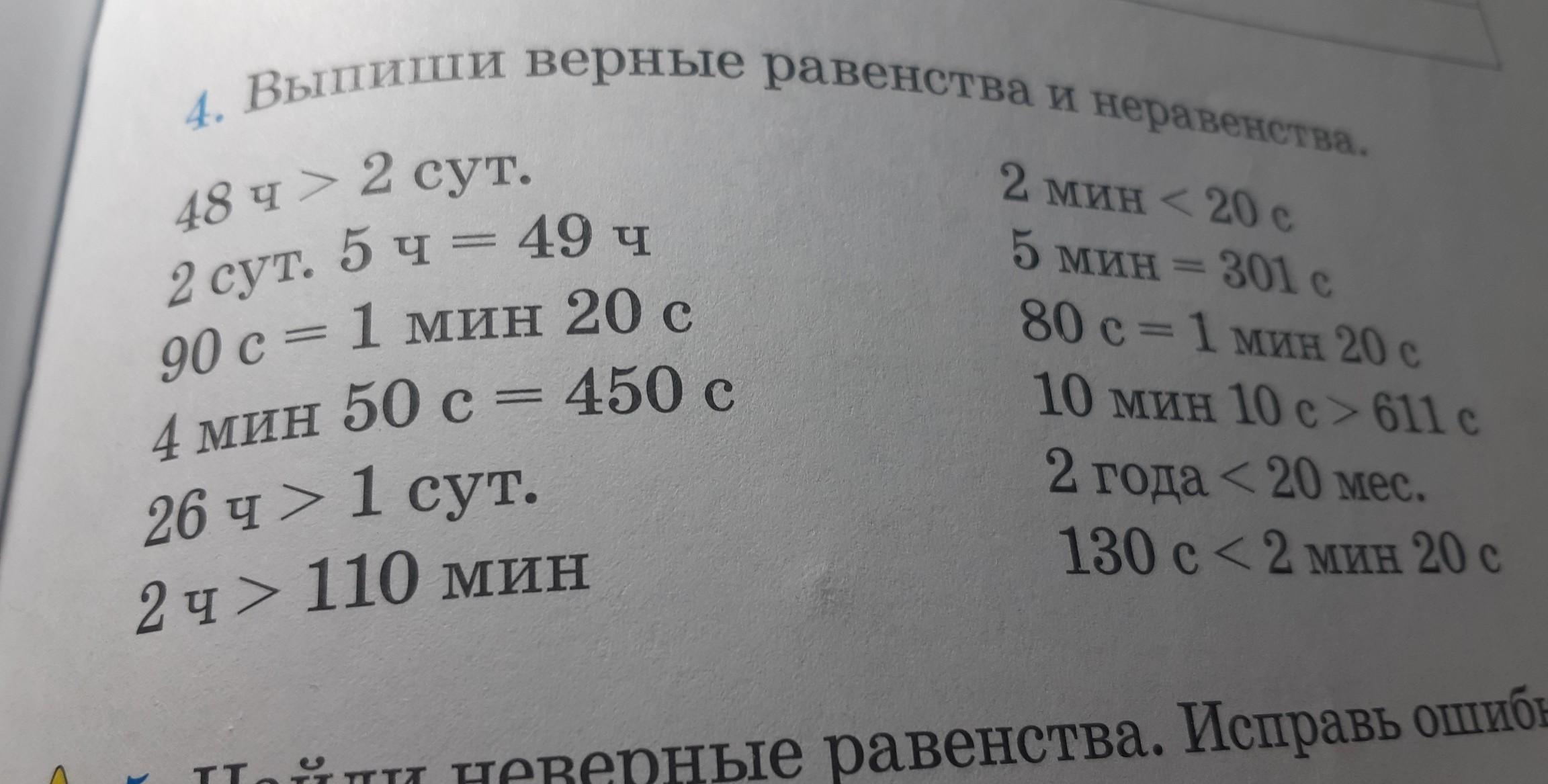 Равенства и неравенства / сравнение чисел / справочник по математике для начальной школы