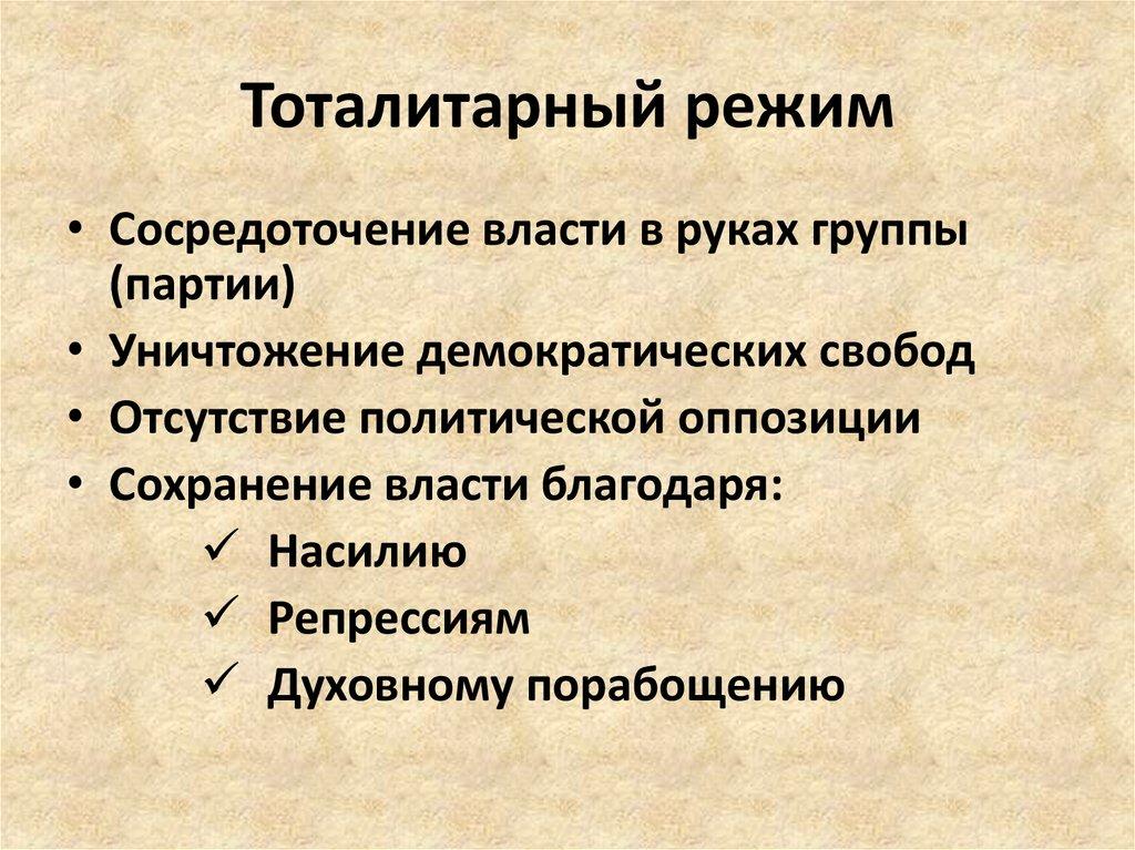 Авторитарные политические режимы: признаки, черты, типы :: syl.ru
