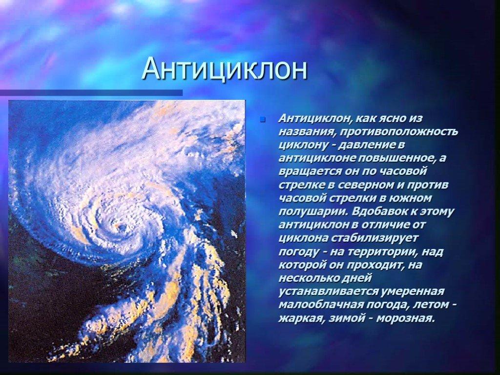 Циклон и антициклон: что это такое, чем отличаются, как образуются