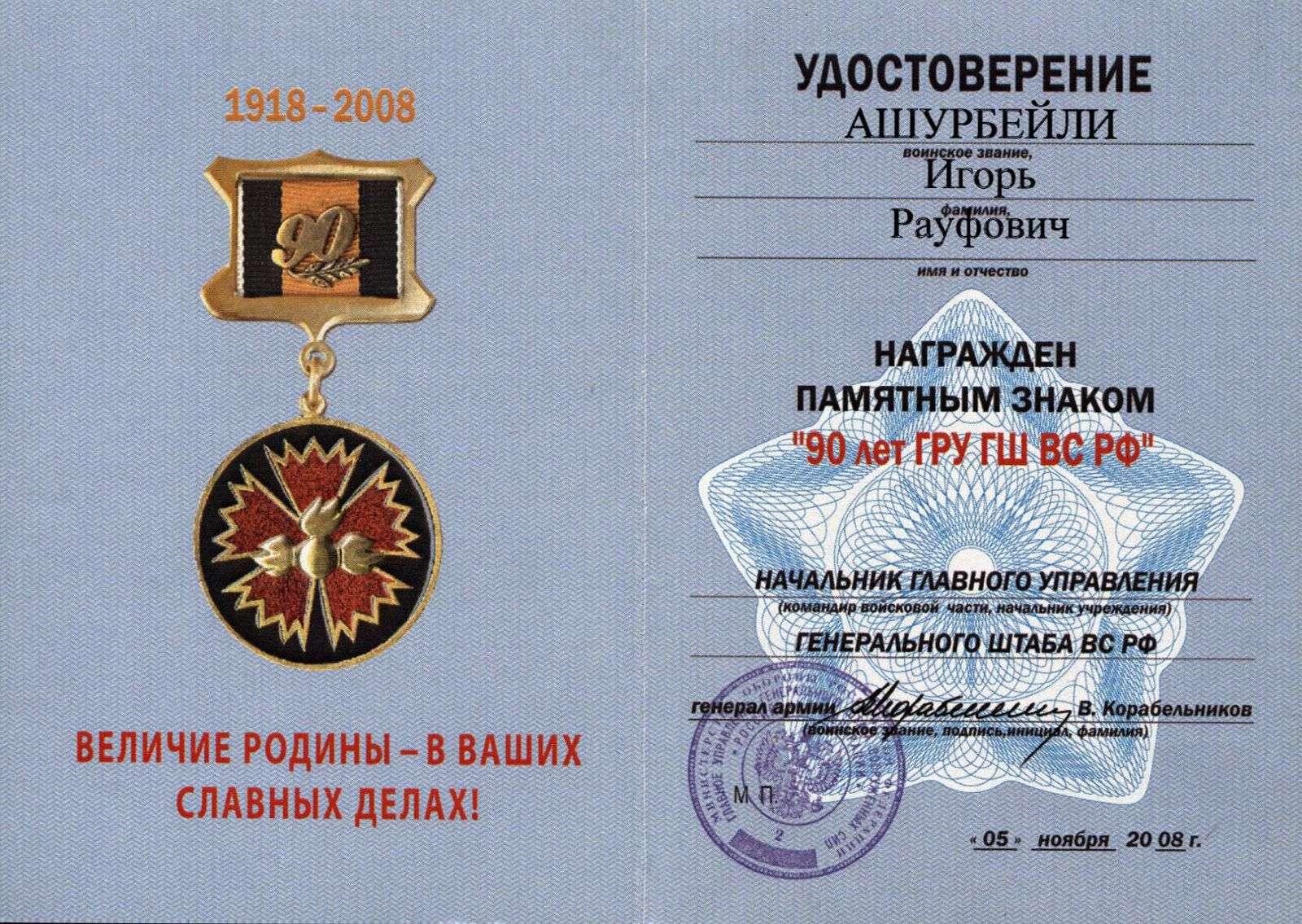 Главное разведывательное управление генерального штаба вс рф