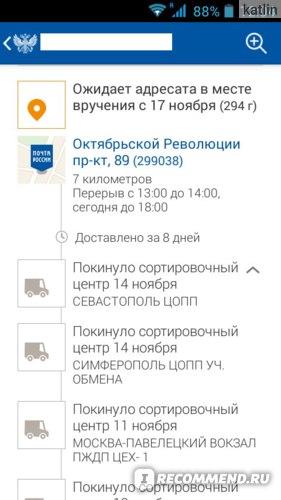 Отследить посылку почты россии: отслеживание по идентификатору на 1track.ru