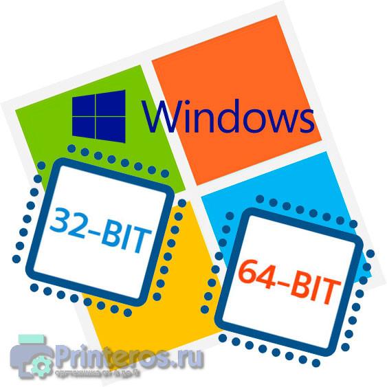 Что такое разрядность windows, какая бывает и на что влияет?