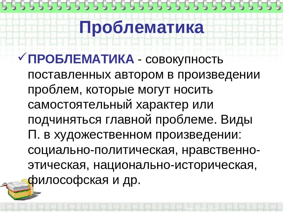 """Таблица """"художественные приемы в литературе"""""""