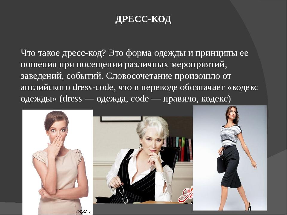 Какие правила дресс-кода в известных компаниях