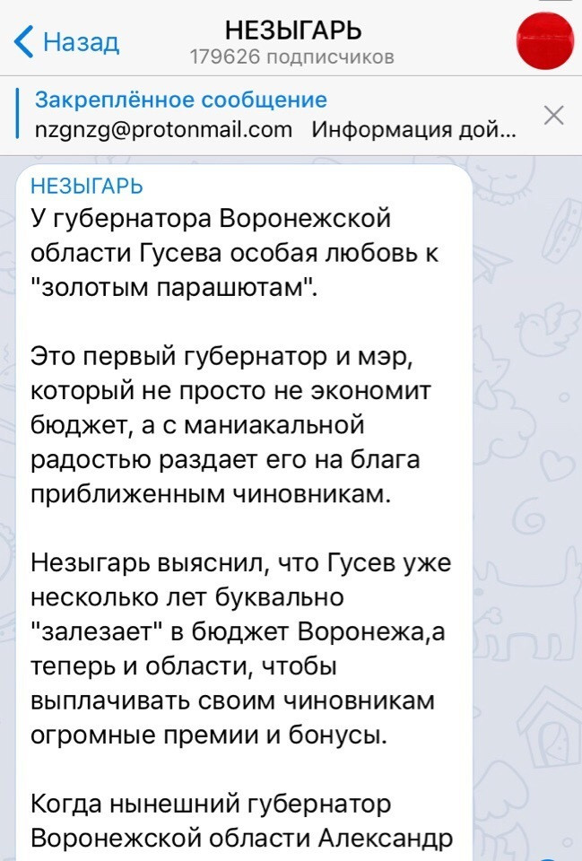 Незыгарь telegram: уход суркова