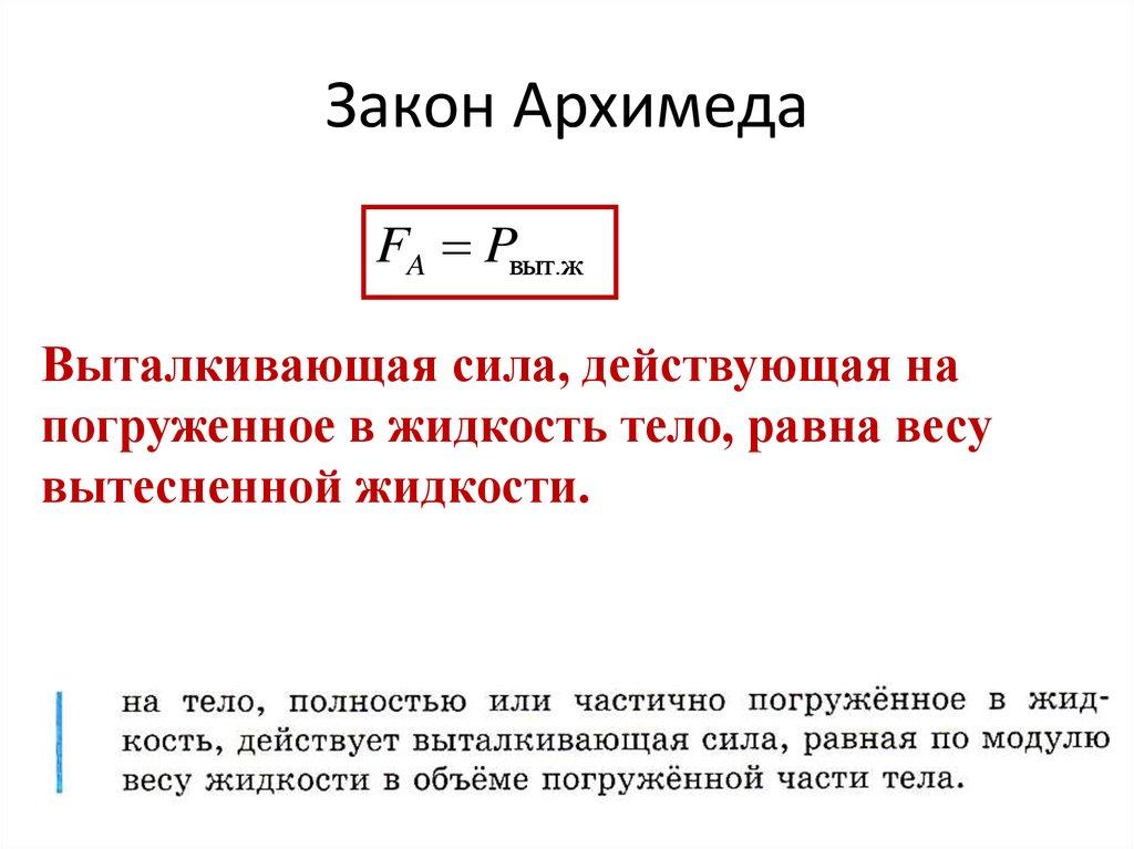 Закон архимеда википедия