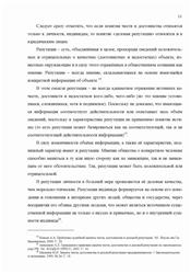 Понятие чести, достоинства и деловой репутации в российском гражданском праве   статья в журнале «молодой ученый»
