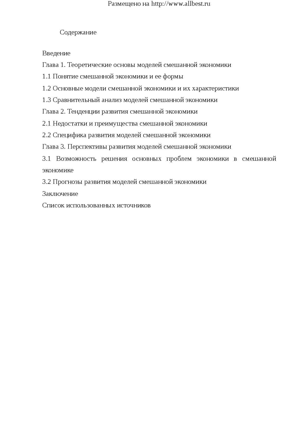 Командная экономика россии