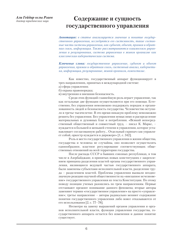 2.субъект и объект управления.