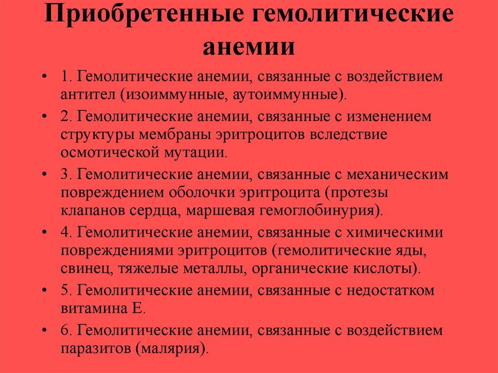 Гемолитическая анемия: виды, симптомы и лечение - webmedinfo.ru