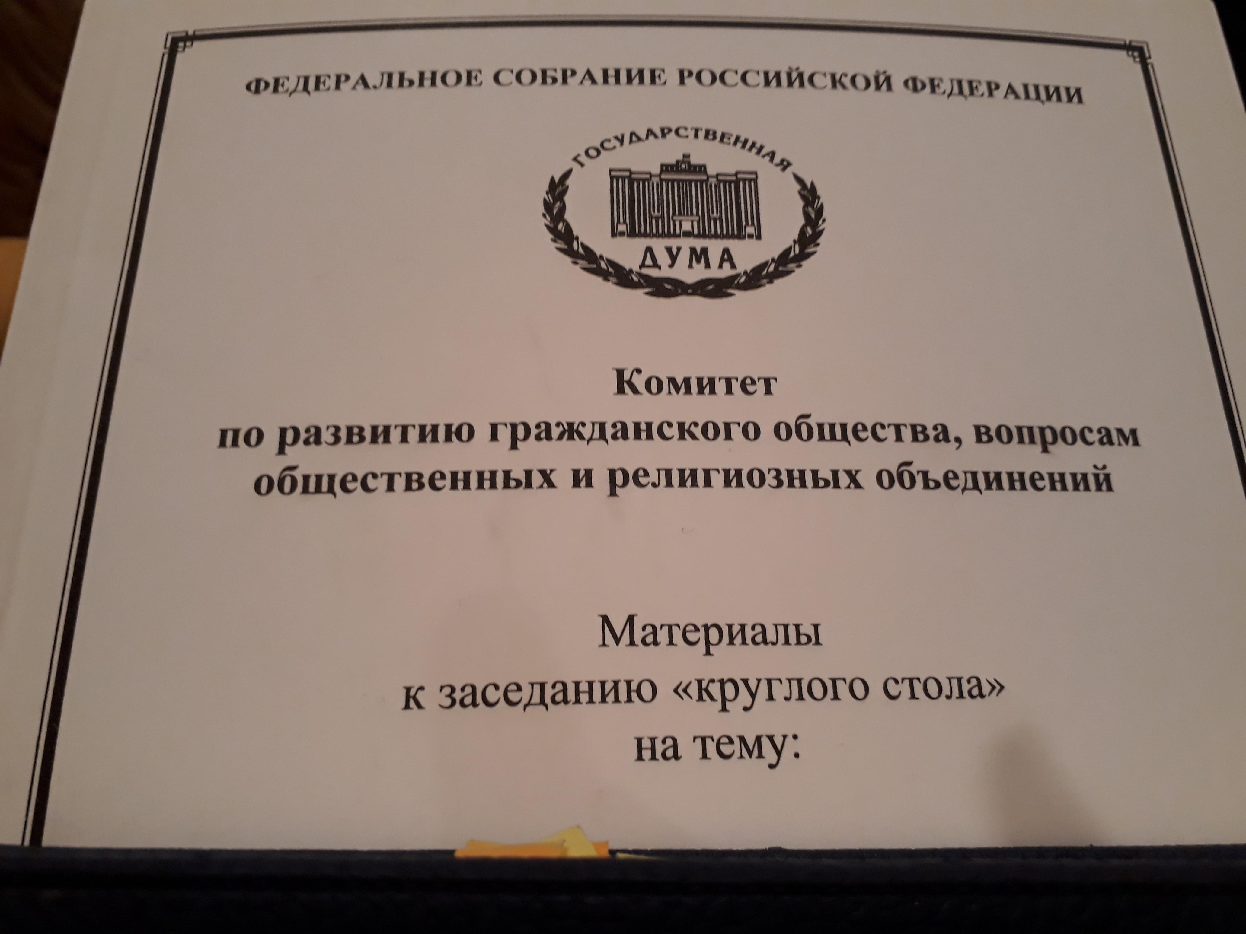 Федеральное собрание — википедия