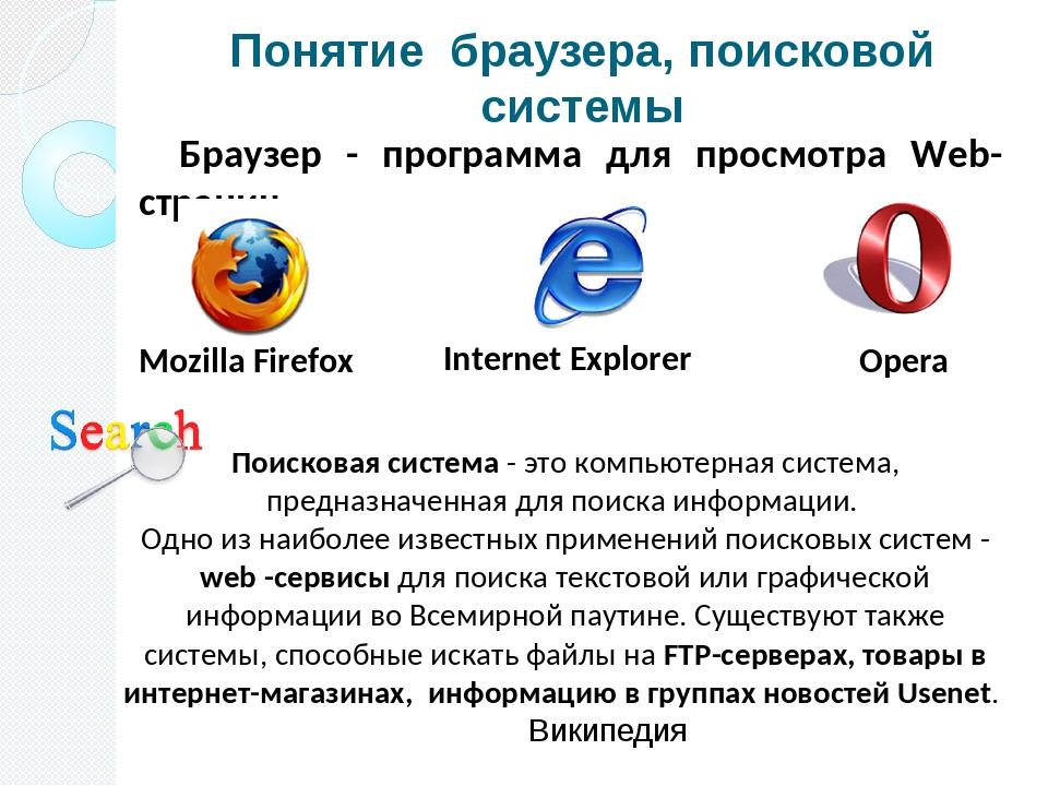 Что такое браузер