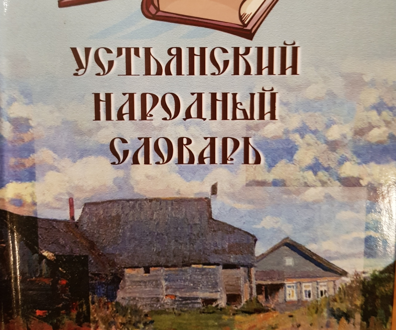 Крайний север — википедия. что такое крайний север