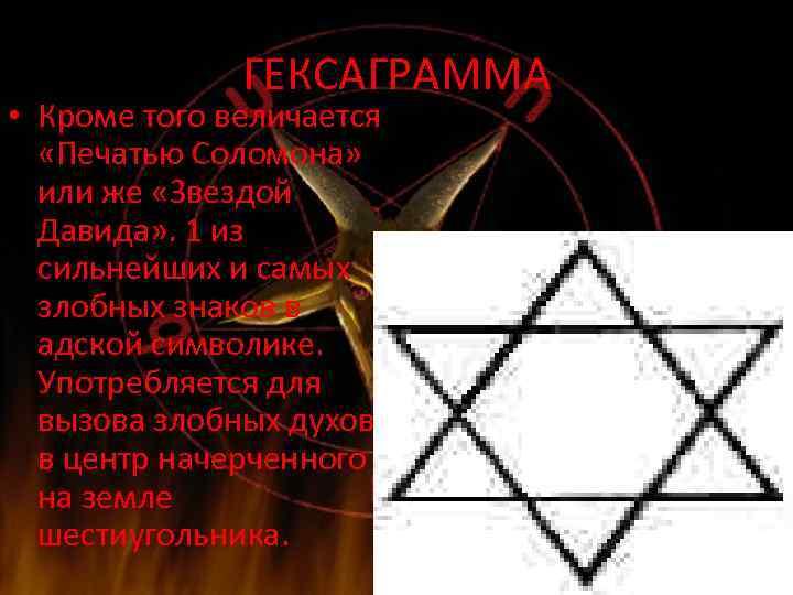 25 малоизвестных фактов о сатанизме, которые делают это течение более понятным (25 фото)
