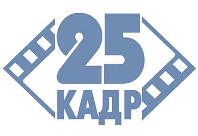 25 кадр википедия
