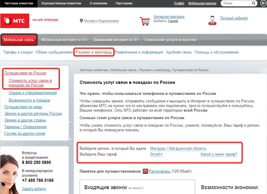 Как отменяли внутрисетевой и национальный роуминг в россии