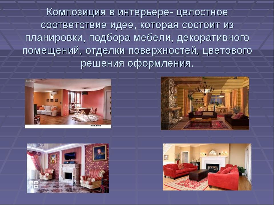 Элементы и предметы декора интерьера +50 фото примеров