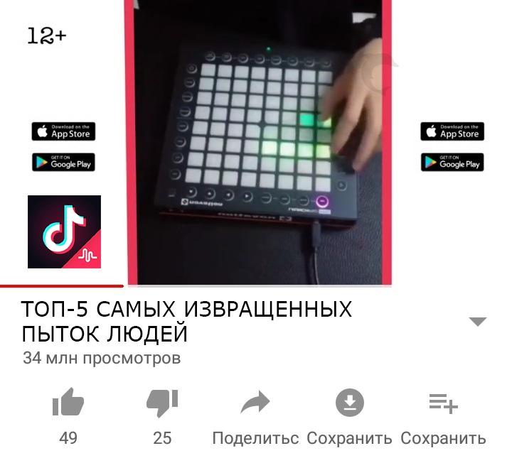 Tiktok: что это за приложение, в чём его прикол и что там делать | tiktoktool