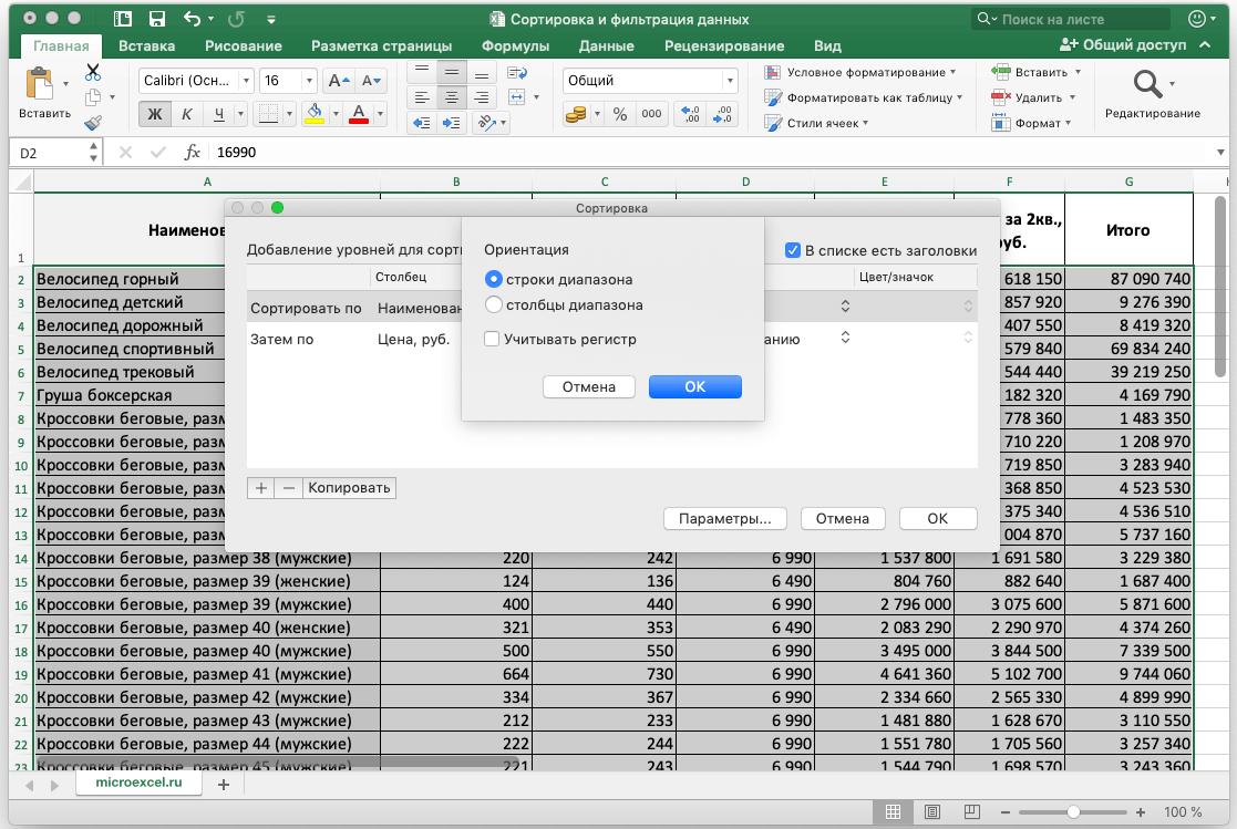 Связывание данных. сортировка, фильтрация и поиск данных