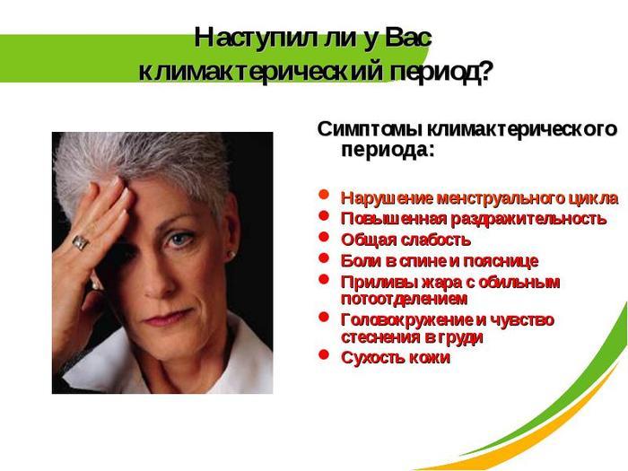 Гиперплазия эндометрия в менопаузе: причины разрастания слизистой оболочки, симптомы, лечение