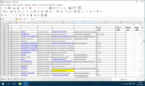 Формат файлов — национальная библиотека им. н. э. баумана