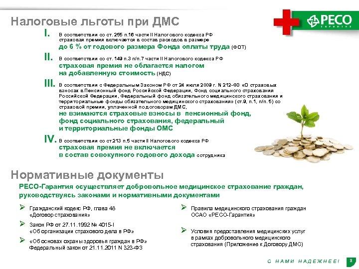 Добровольное медицинское страхование сотрудников