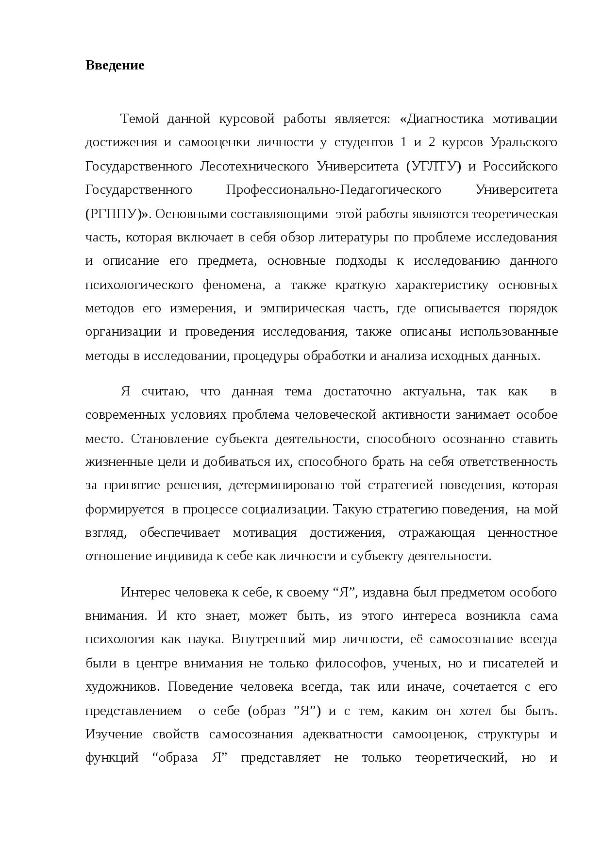 Тема 6. организация и проведение эмпирического исследования в психологии