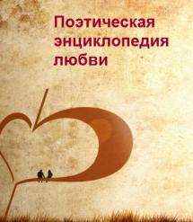 Любовь женщины к мужчине и мужчины к женщине