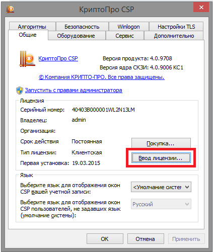 Криптопро | криптопро эцп - использование