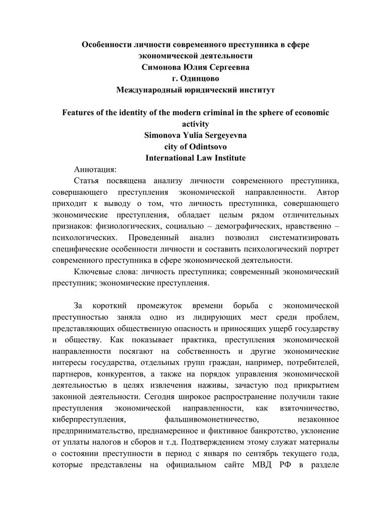 Личность преступника - криминология (бурлаков в.н., 2013)