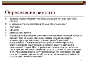 Реконструкция: градостроительный кодекс рф, суть понятия, его виды и прочая информация по теме
