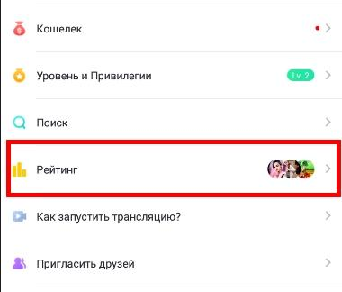 Как накрутить подписчиков в лайке? - приложение likee